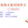 工程化学 教学课件 作者 周祖新 主编 丁蕙 副主编.zip