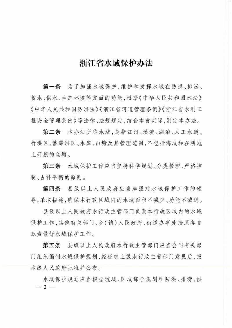 2019版最新版浙江水域保护办法.pdf