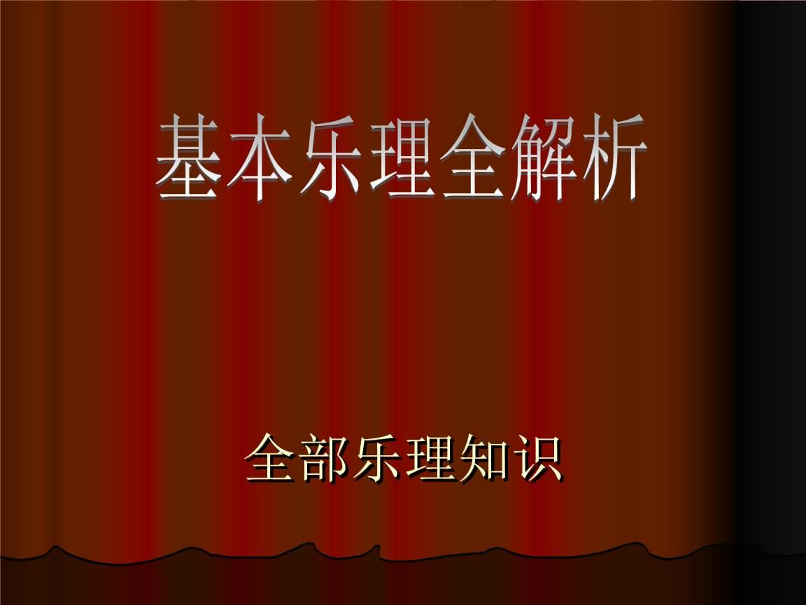 乐理知识(全部乐理知识大全).ppt