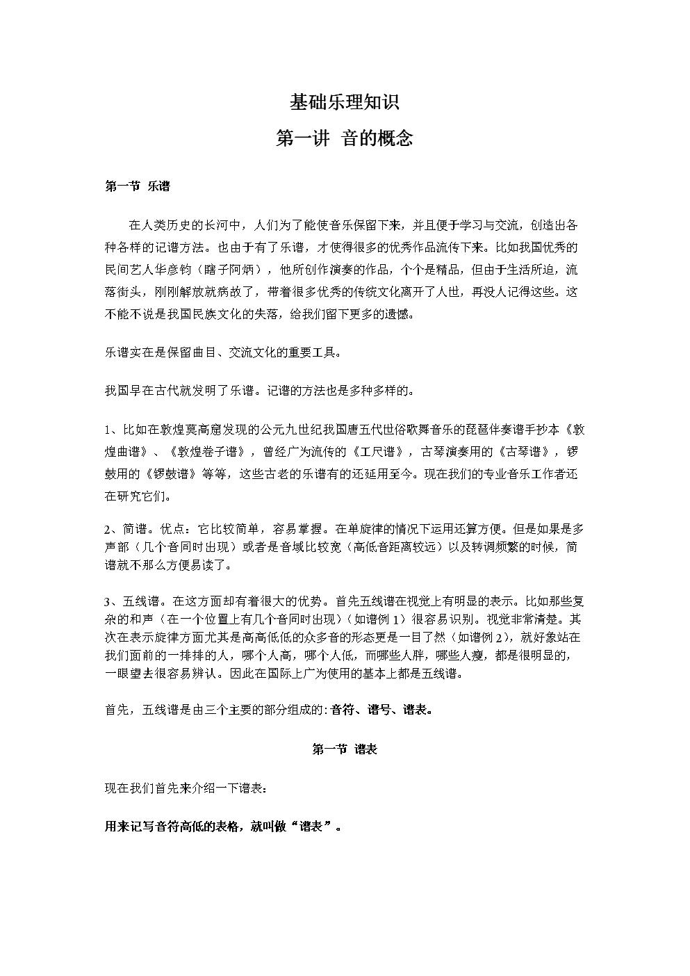 基础的乐理知识(适用于钢琴初学者).doc