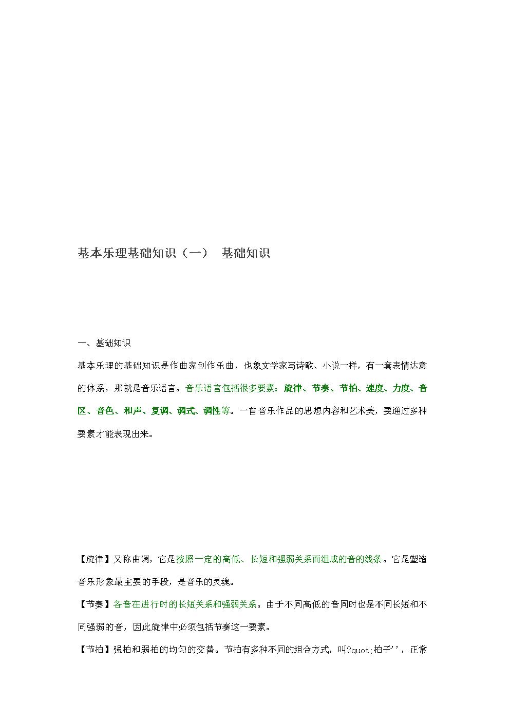 基本的乐理基础知识.doc