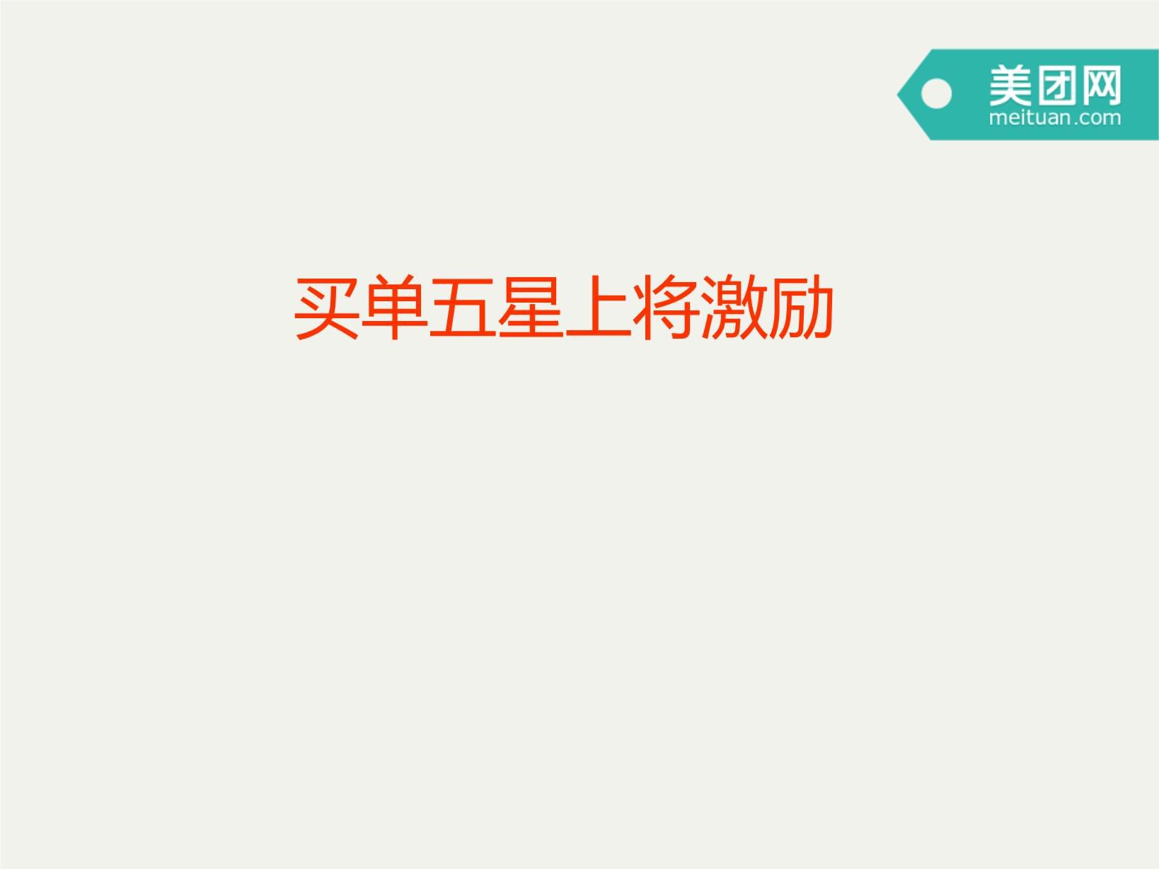 吉林五星商家激励分享 (1).ppt