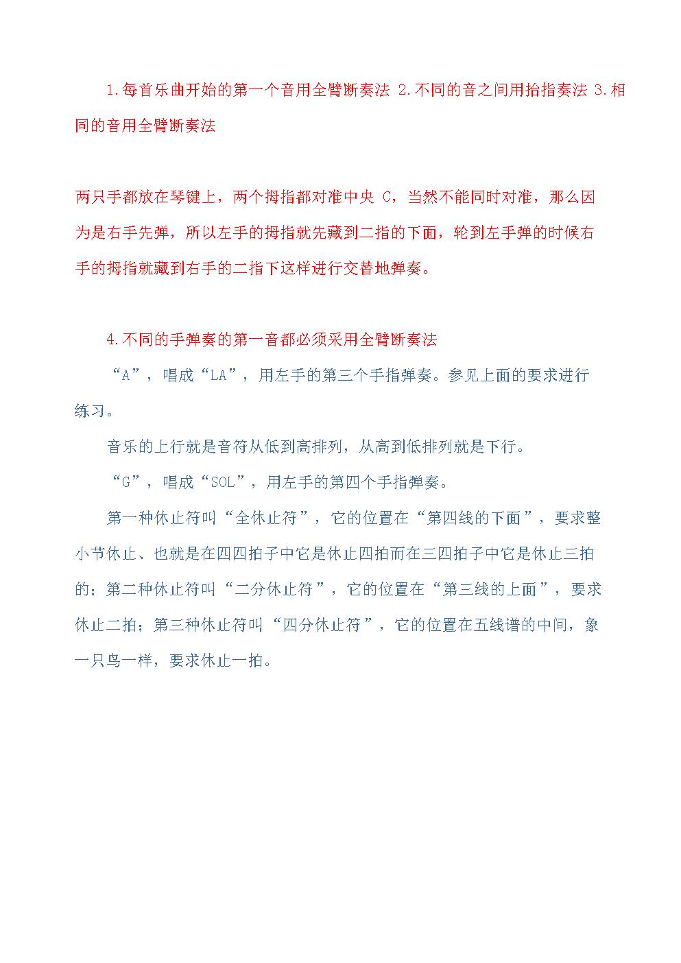 钢琴入门教程(第1--第18).doc