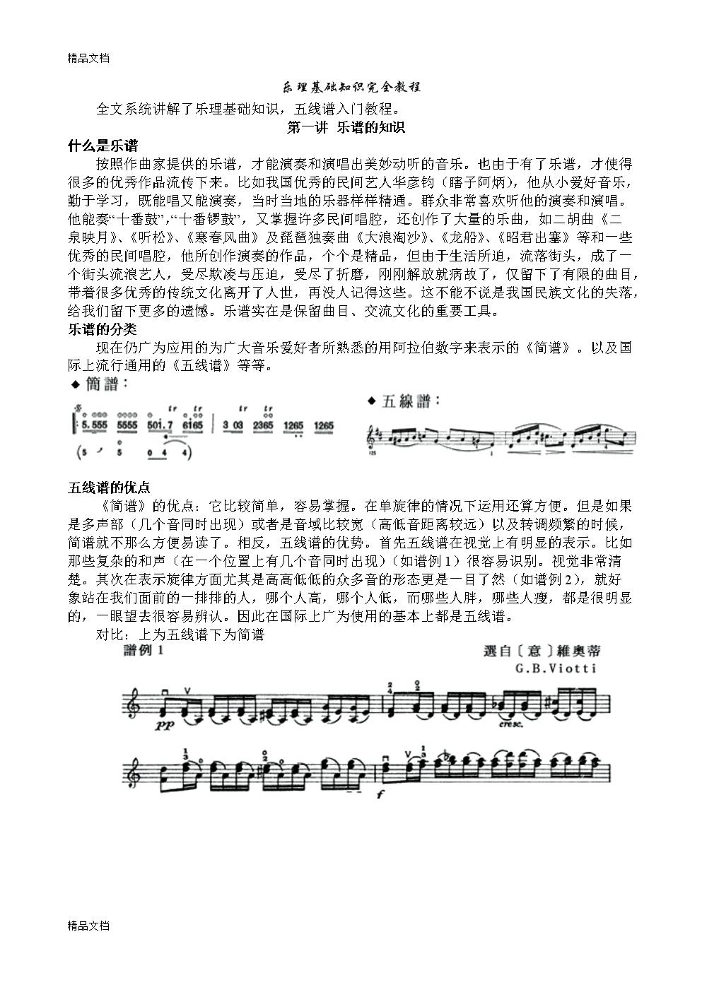 乐理基础知识完全教程(简介版).doc