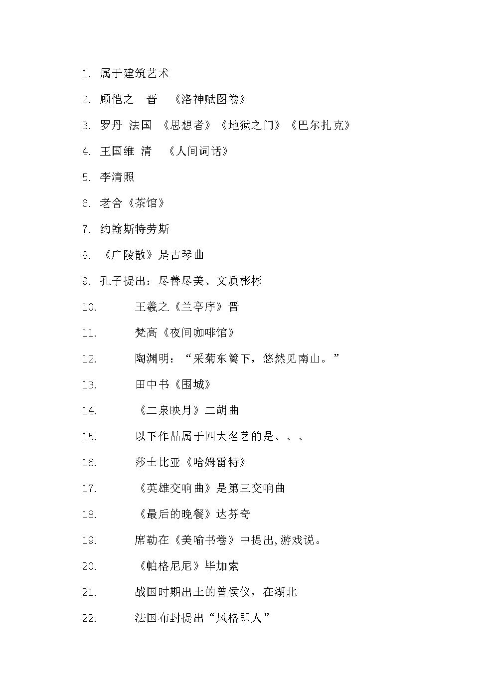乐理知识介绍.doc