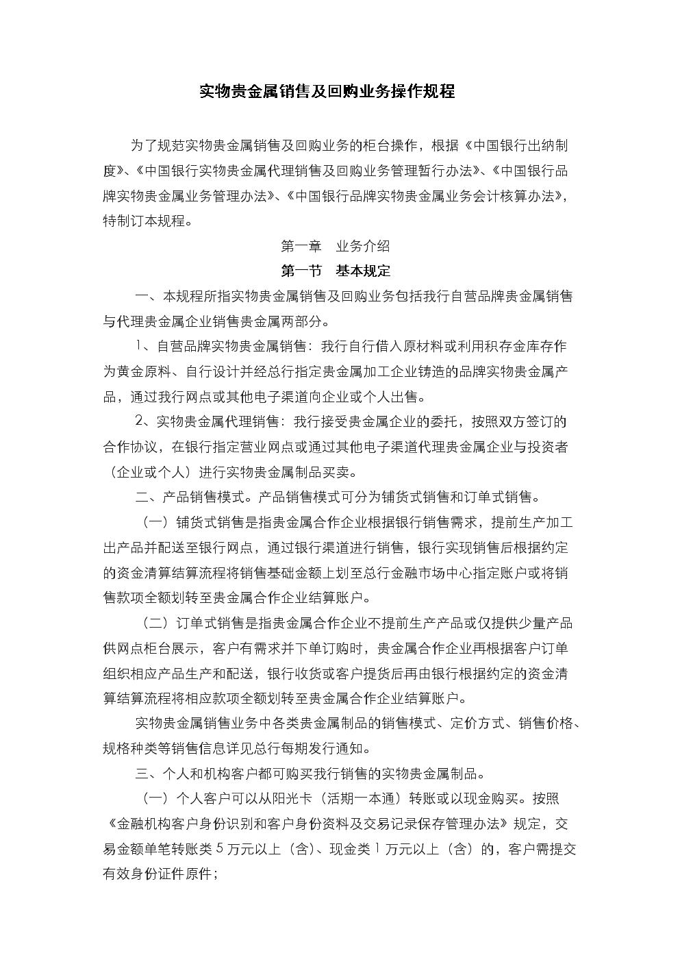 银行实物贵金属销售业务操作规程模版.docx