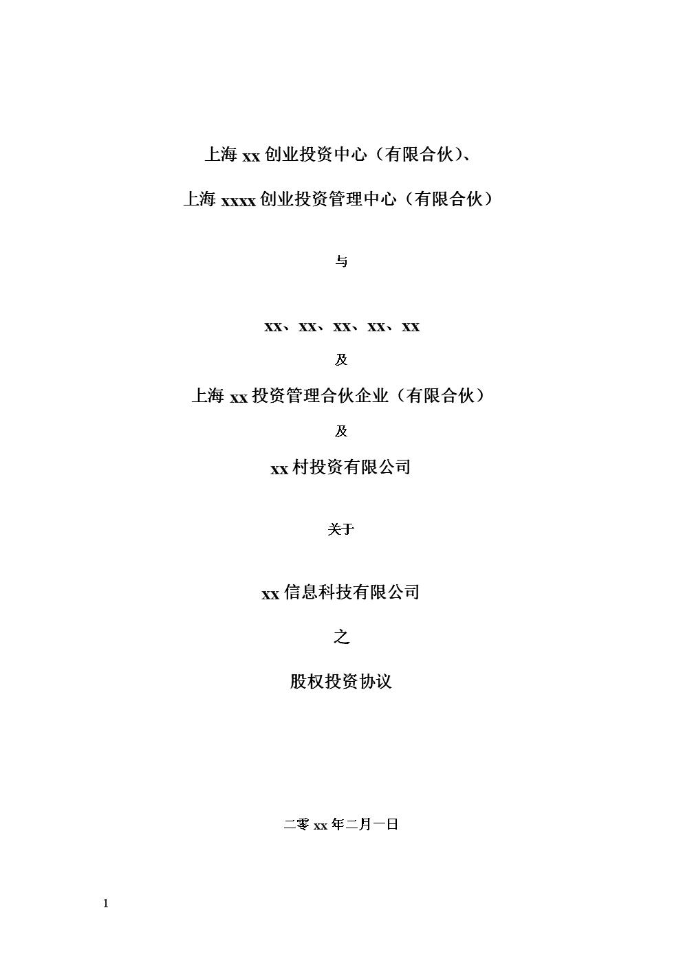 经典投资协议模版.doc