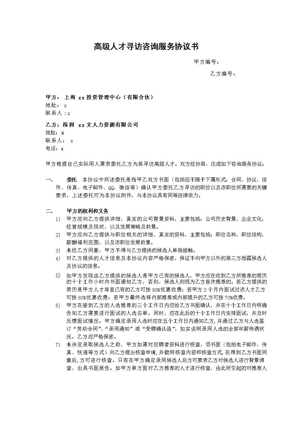 猎头人才寻访咨询服务协议.doc