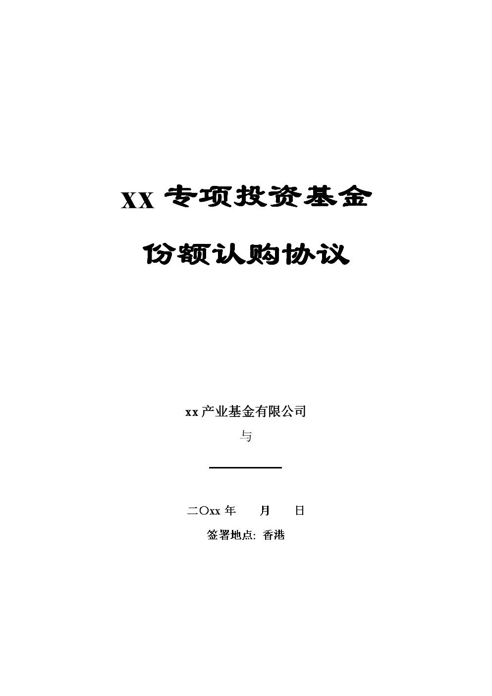 香港股权投资基金专项投资基金认购协议(大客户版).docx