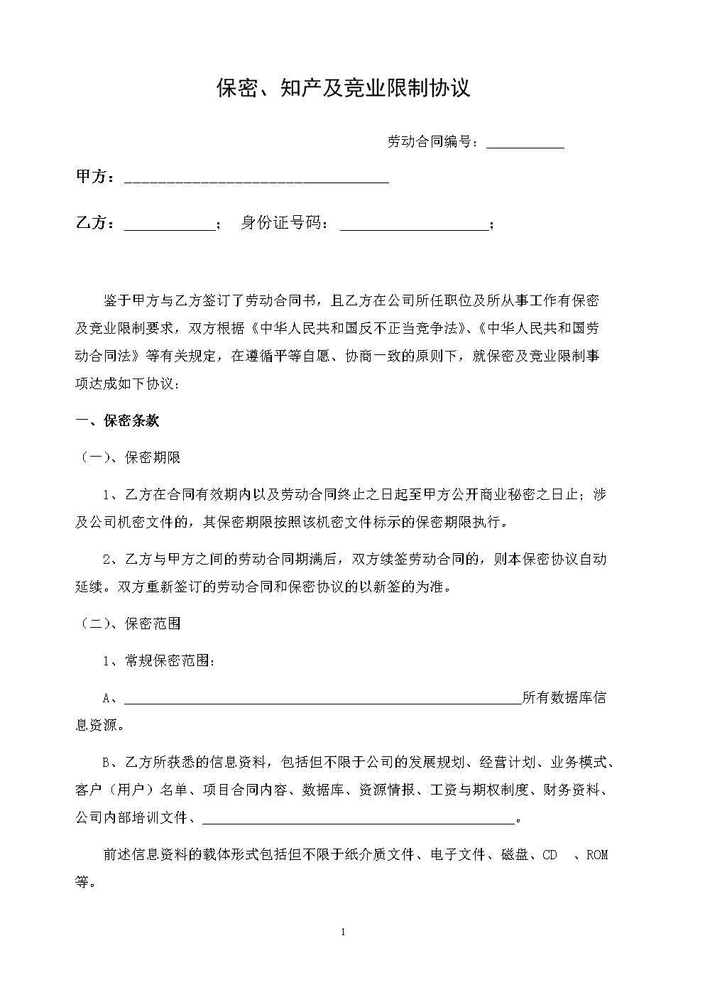 保密及竞业禁止协议(创业公司).doc