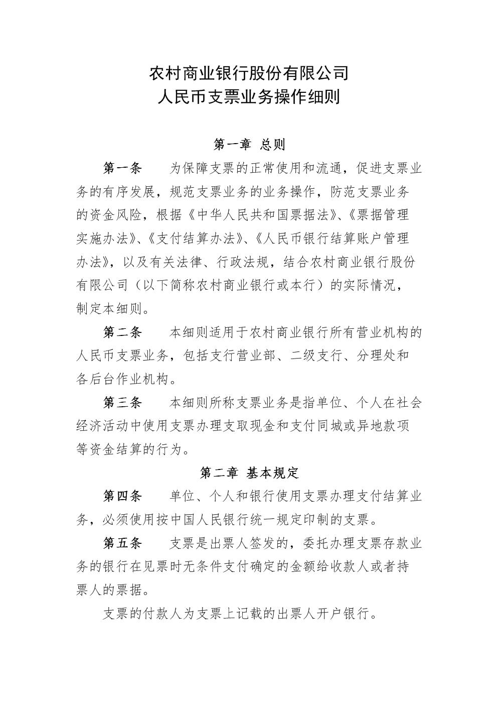 银行民币支票业务操作细则模版.docx
