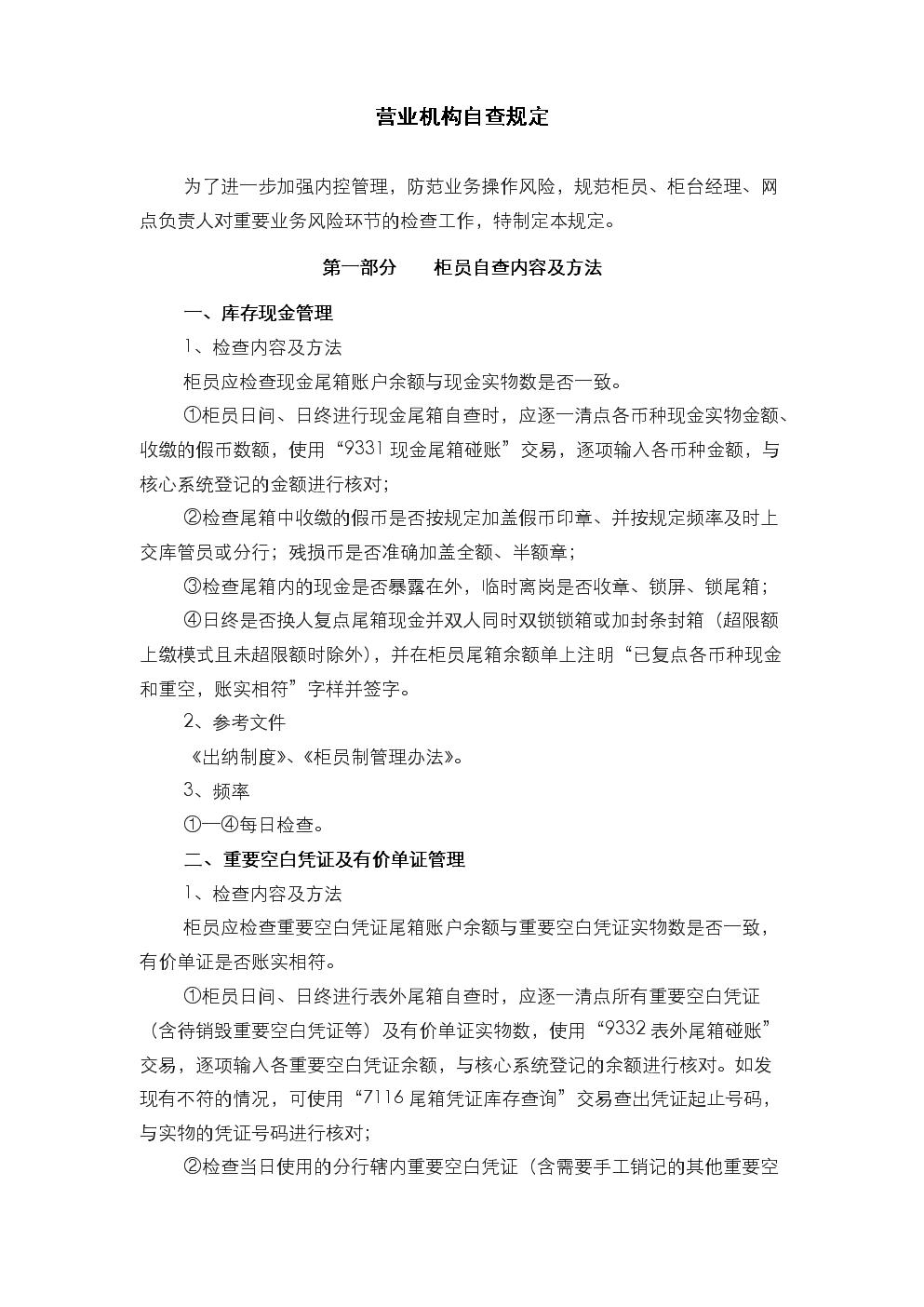 银行营业机构自查规定模版.doc