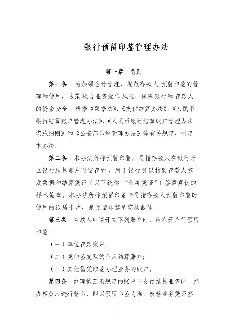 银行预留印鉴管理办法模版.doc