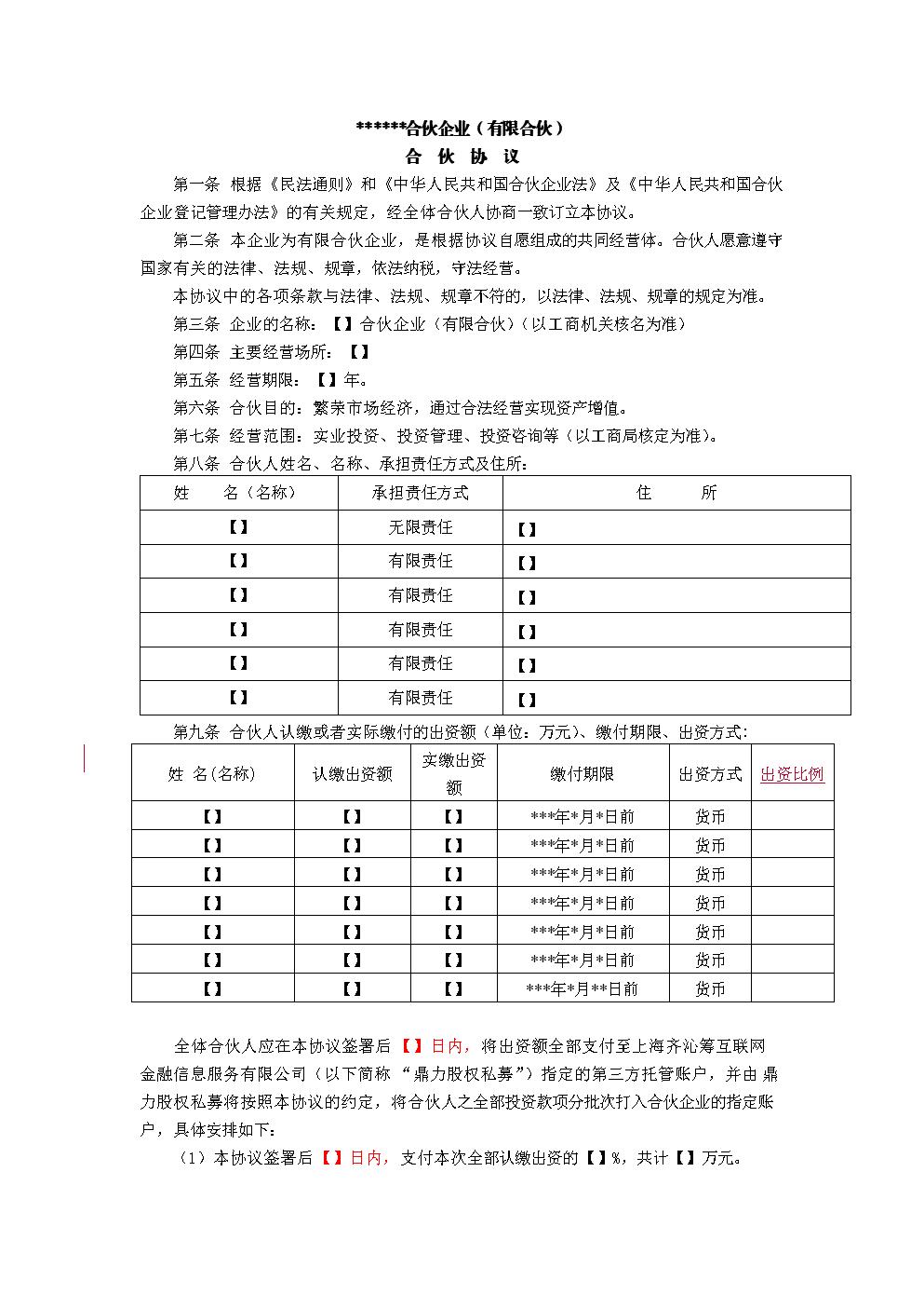 有限合伙协议(模板)简版.doc