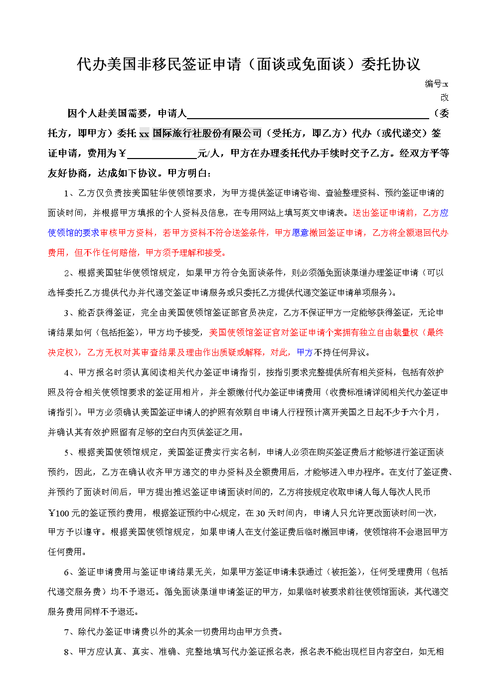 代办美国非移民签(面或免谈)委托协议-(对客文件).doc