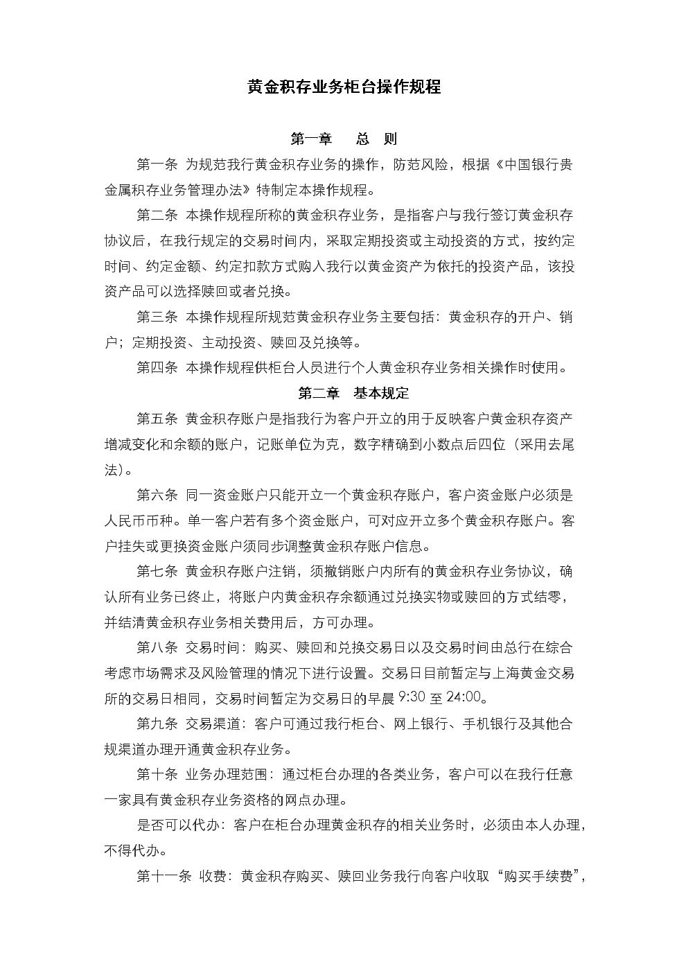 银行贵金属积存业务操作规程模版.docx