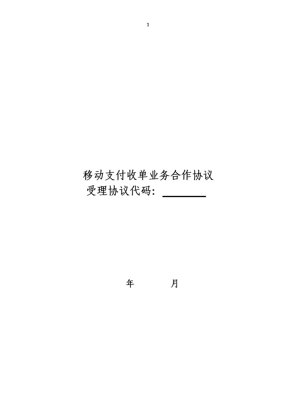 电子支付收单协议(含D0支付宝微信).doc