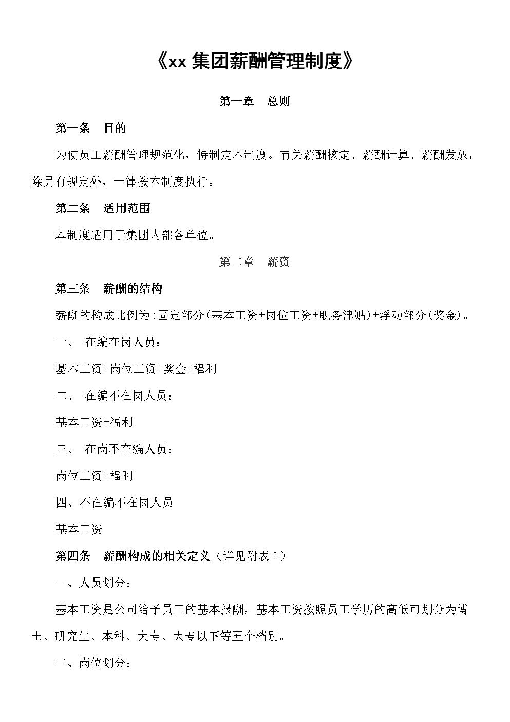 集团公司薪酬管理制度模版.doc
