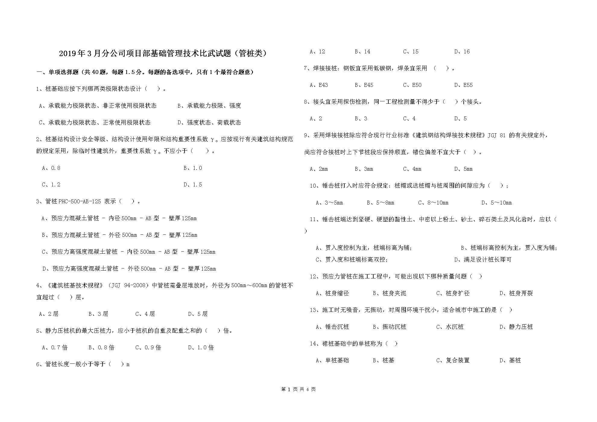 2019年3月分公司项目部基础管理技术比武试题.docx