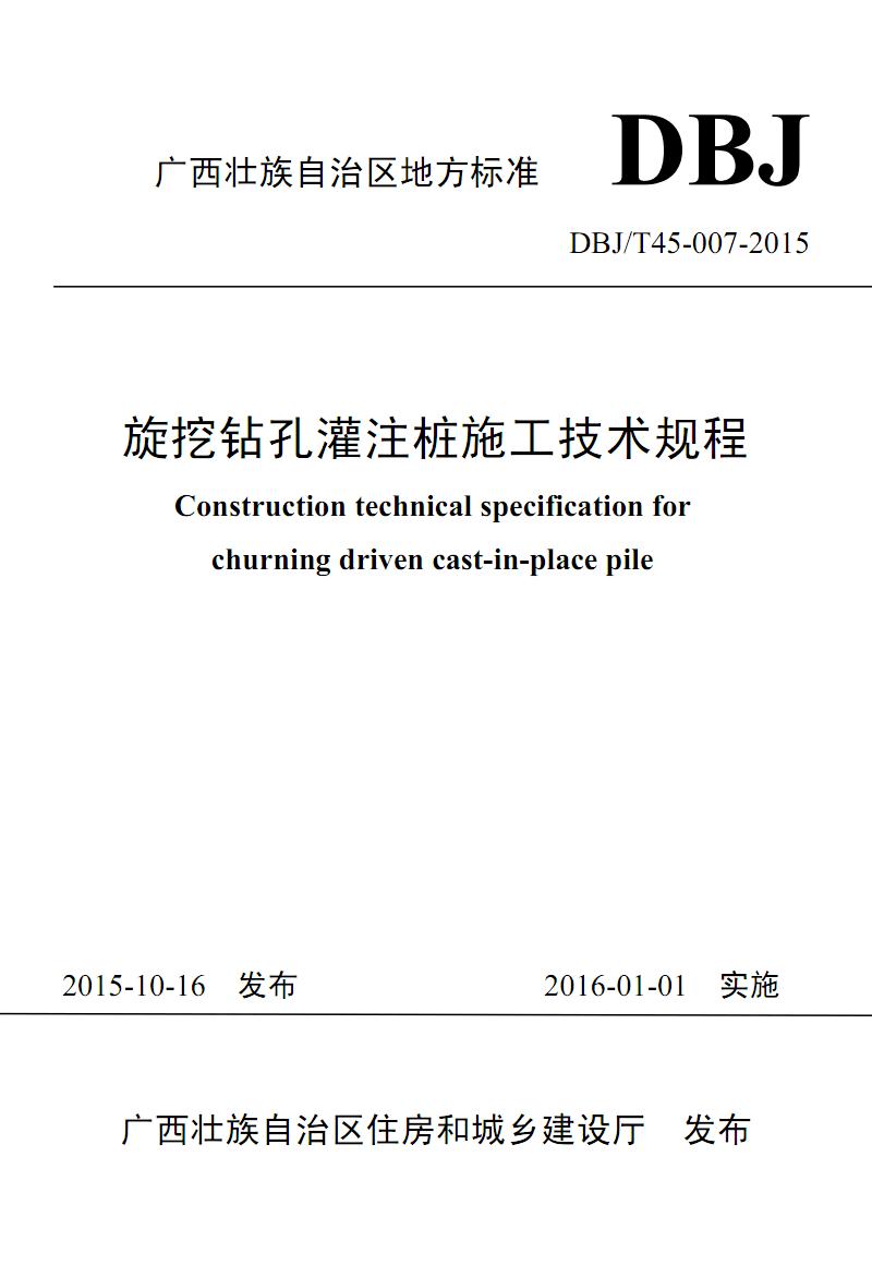 旋挖钻孔灌注桩施工技术规程(DBJT45-007-2015).pdf