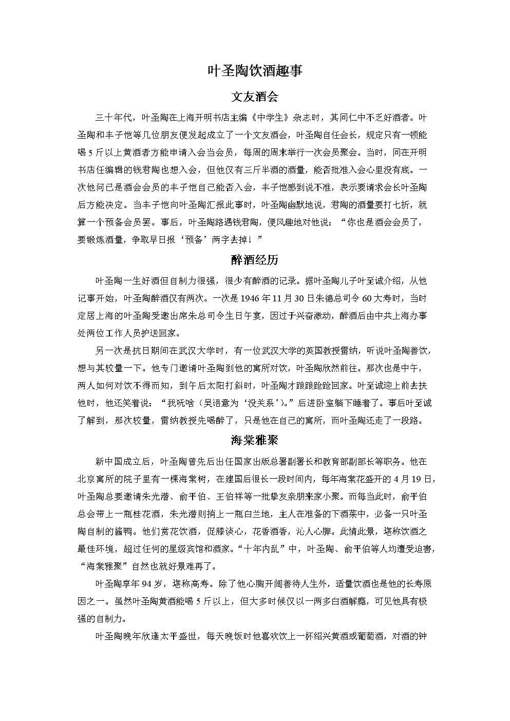 《饮酒(其五)》拓展阅读-叶圣陶饮酒趣事 (2).doc