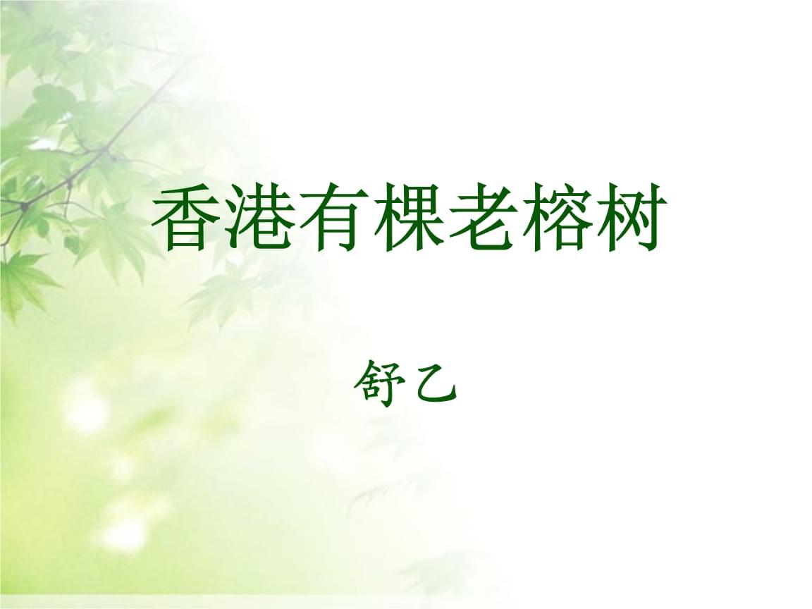 《香港有棵老榕树》课件.ppt