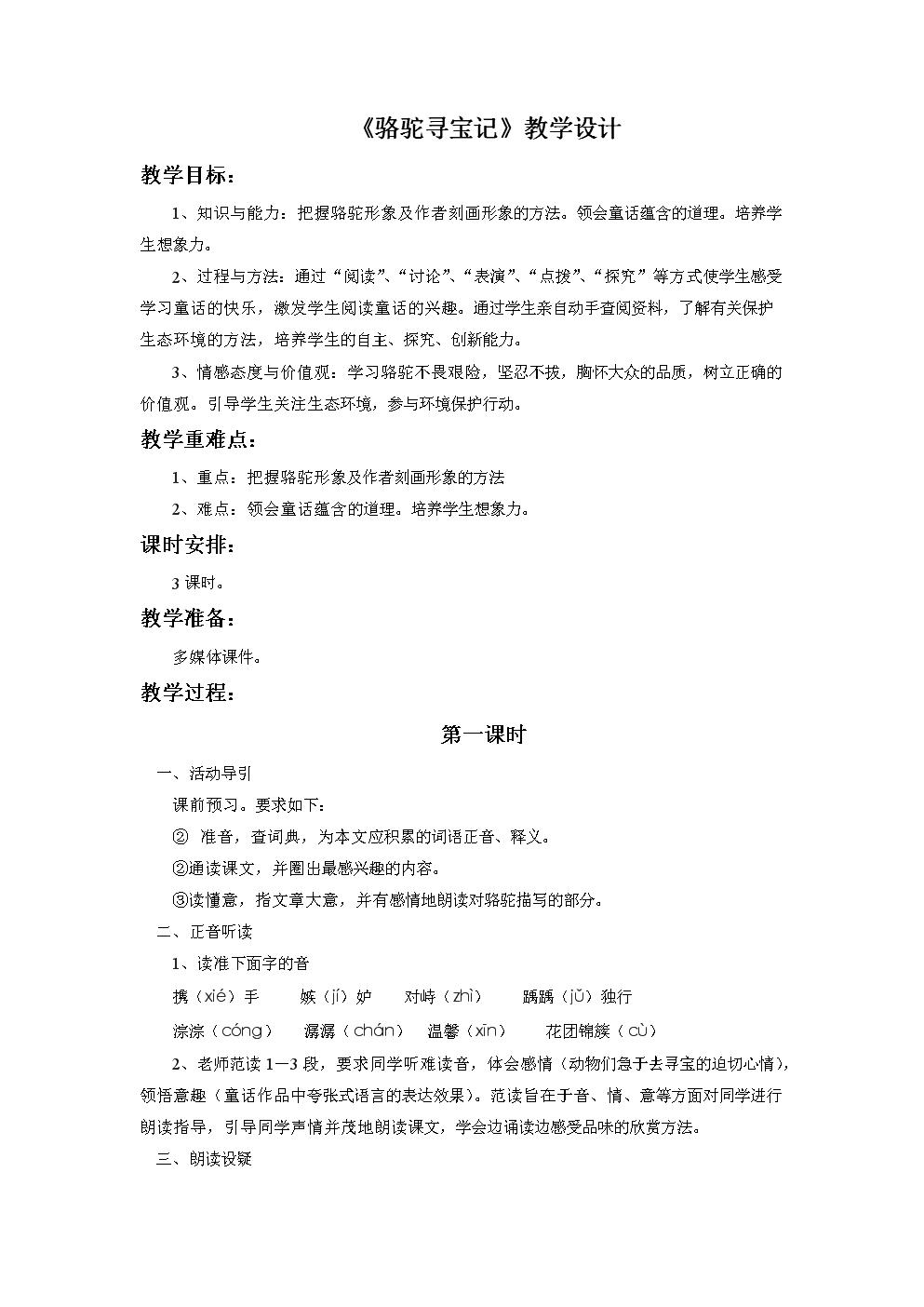 《骆驼寻宝记》教学设计.doc