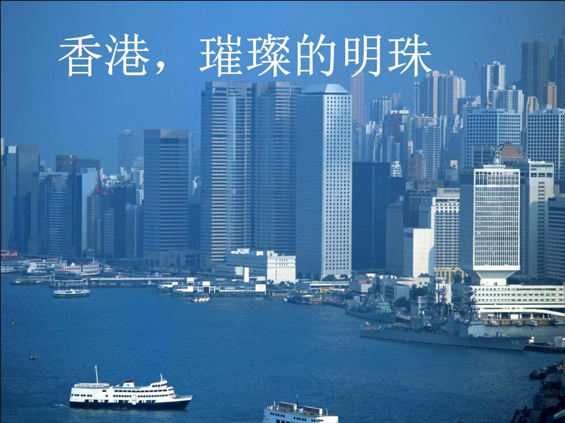 《香港,璀璨的明珠》课件3.ppt