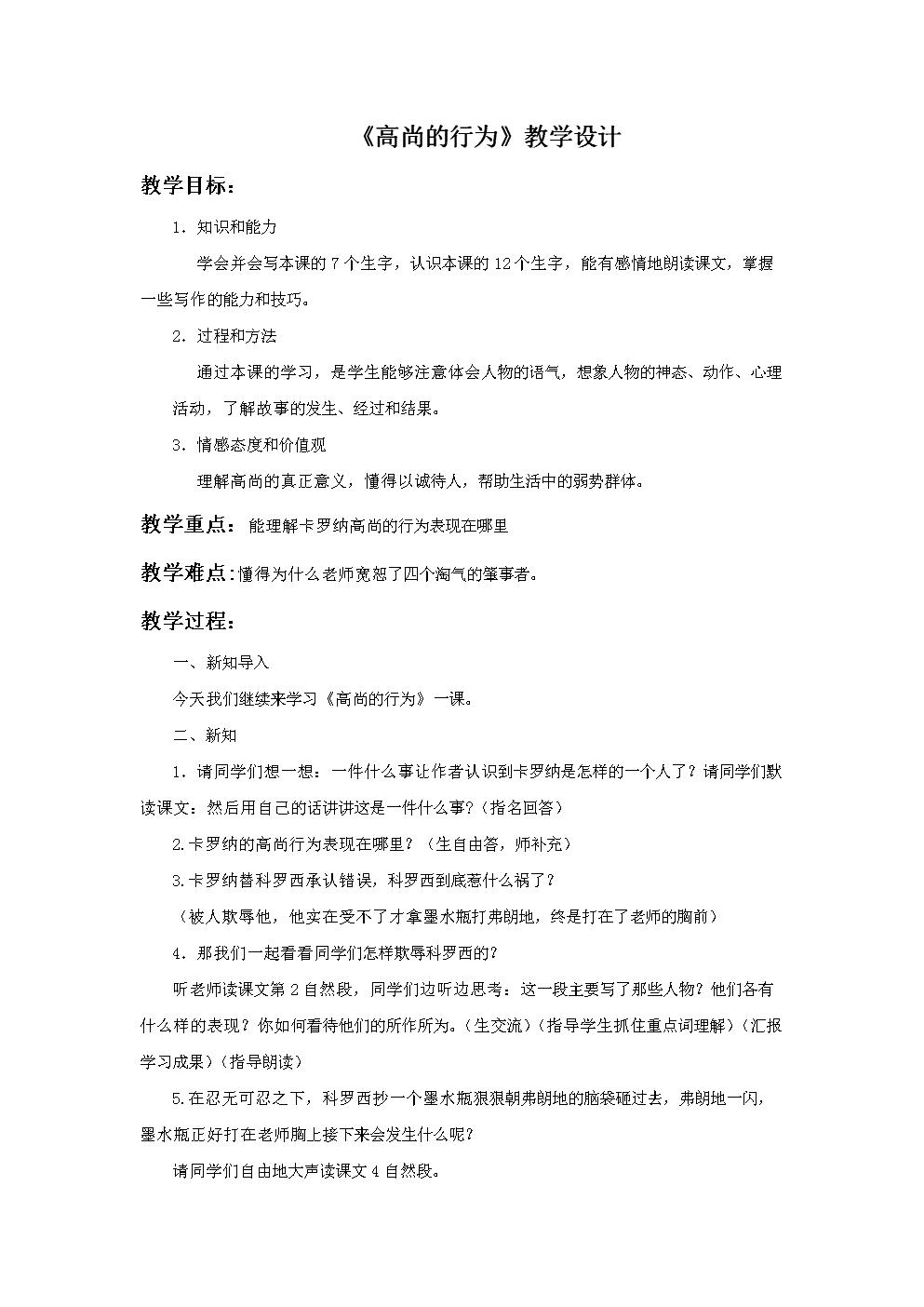 《高尚的行为》教学设计 (2).doc