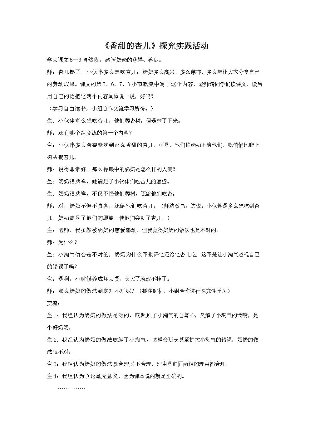 《香甜的杏儿》探究实践活动-1-2.doc