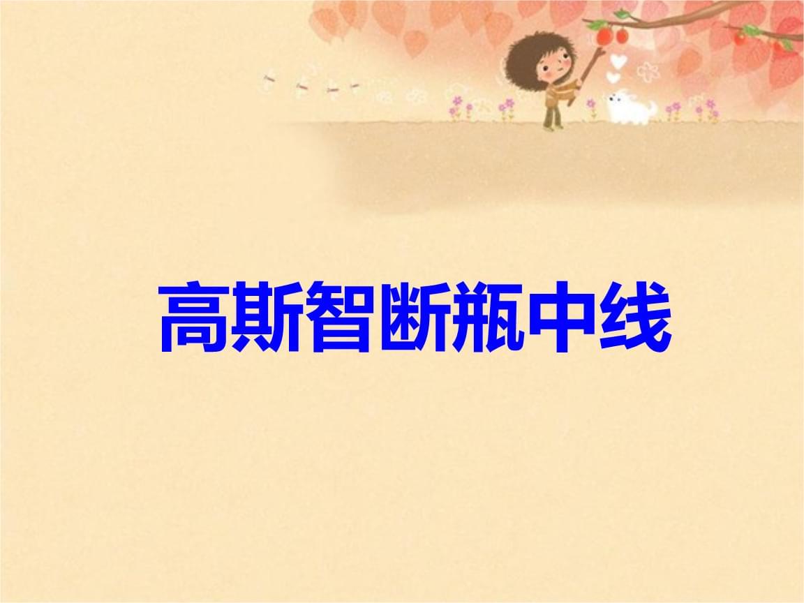 《高斯智断瓶中线》课件 (2).ppt