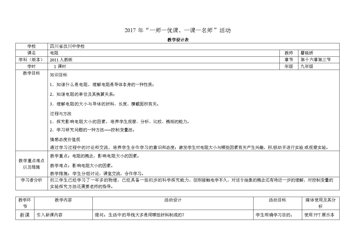 电阻教学设计 (4).doc