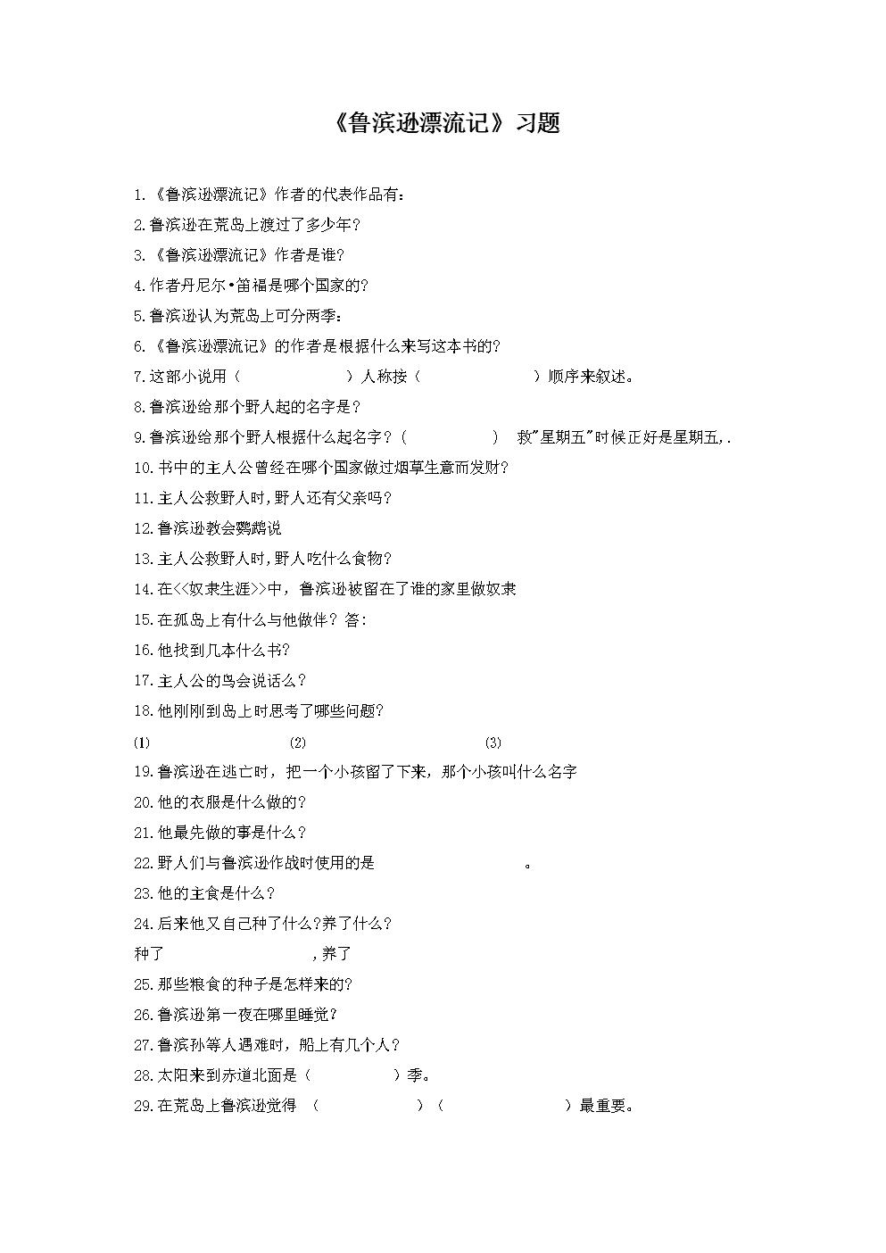 《鲁滨孙漂流记》习题3.doc