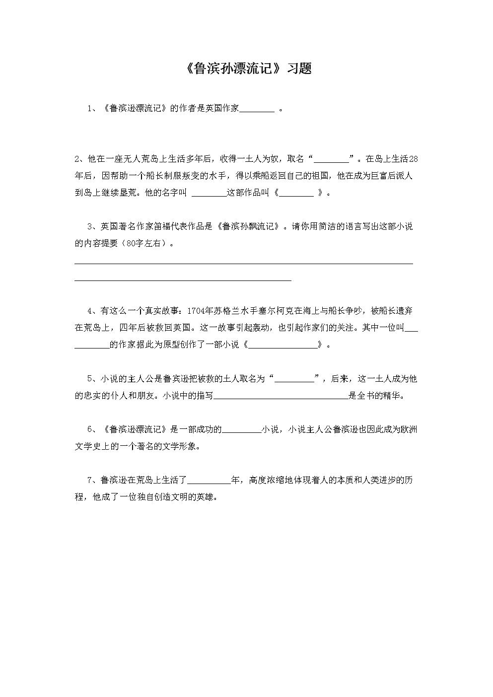 《鲁滨孙漂流记》习题1.doc