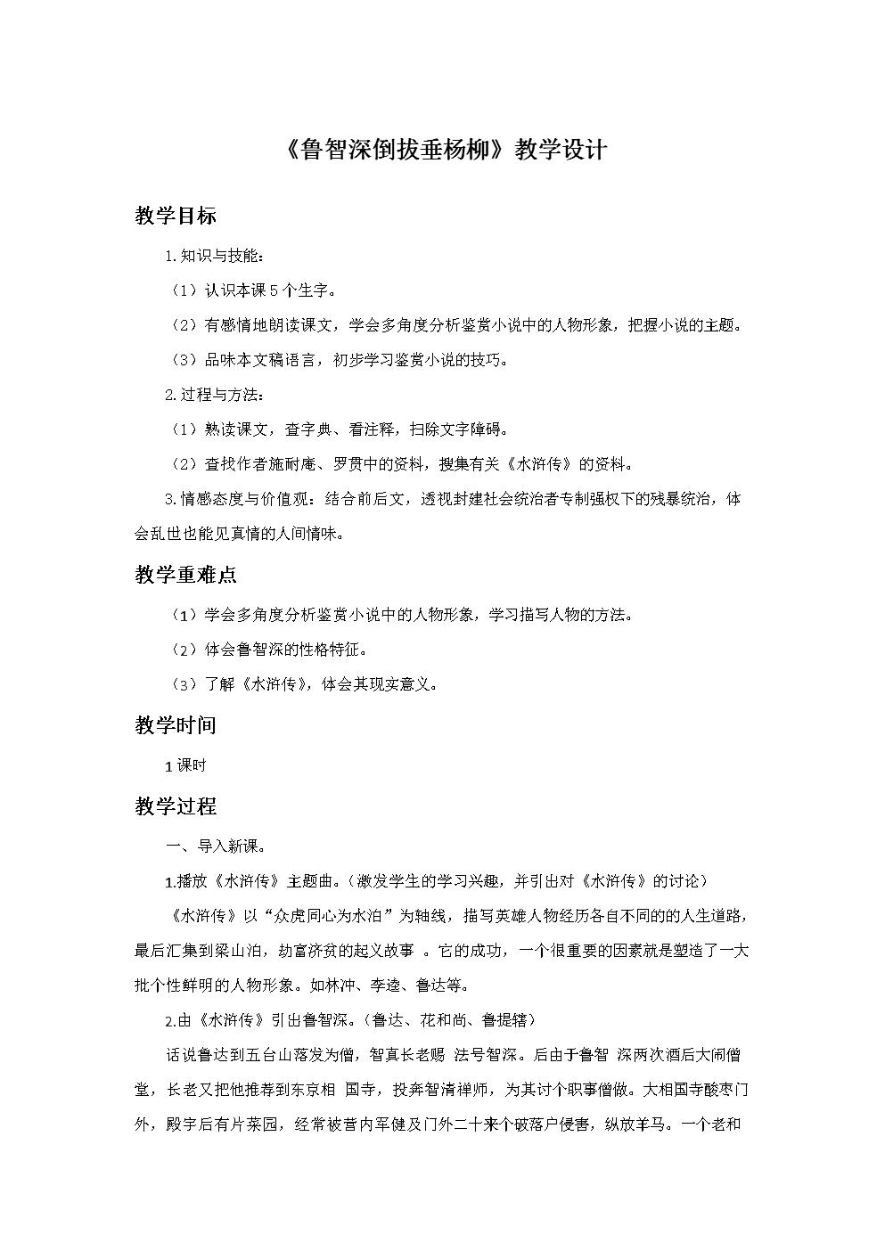 《鲁智深倒拔垂杨柳》教学设计.doc