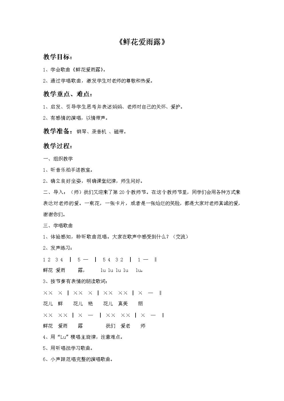 《鲜花爱雨露》教案.doc