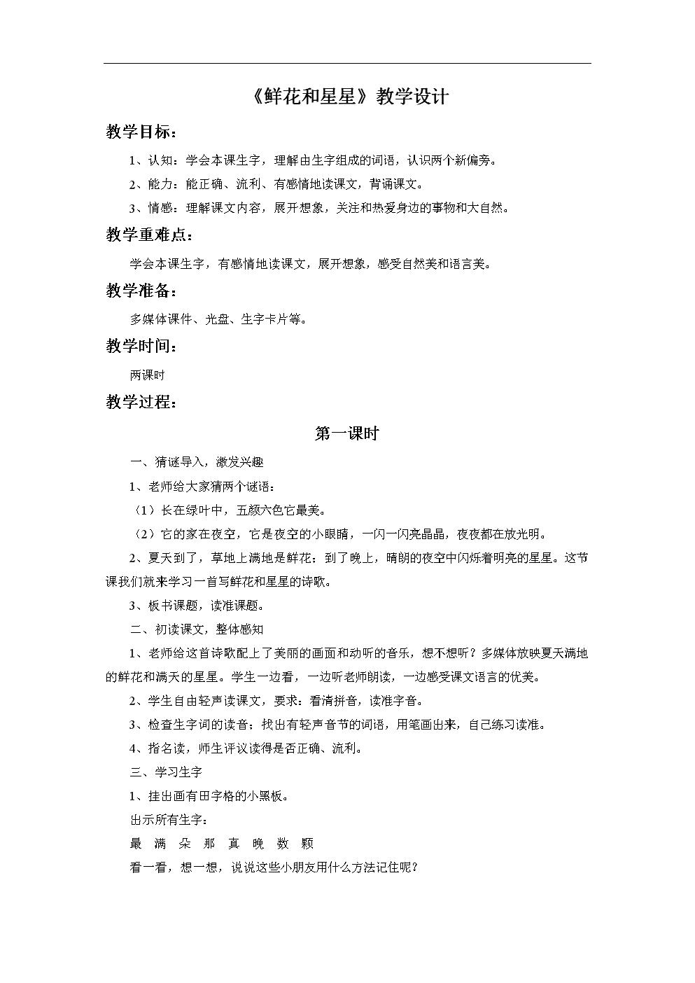 《鲜花和星星》教学设计3 (2).doc