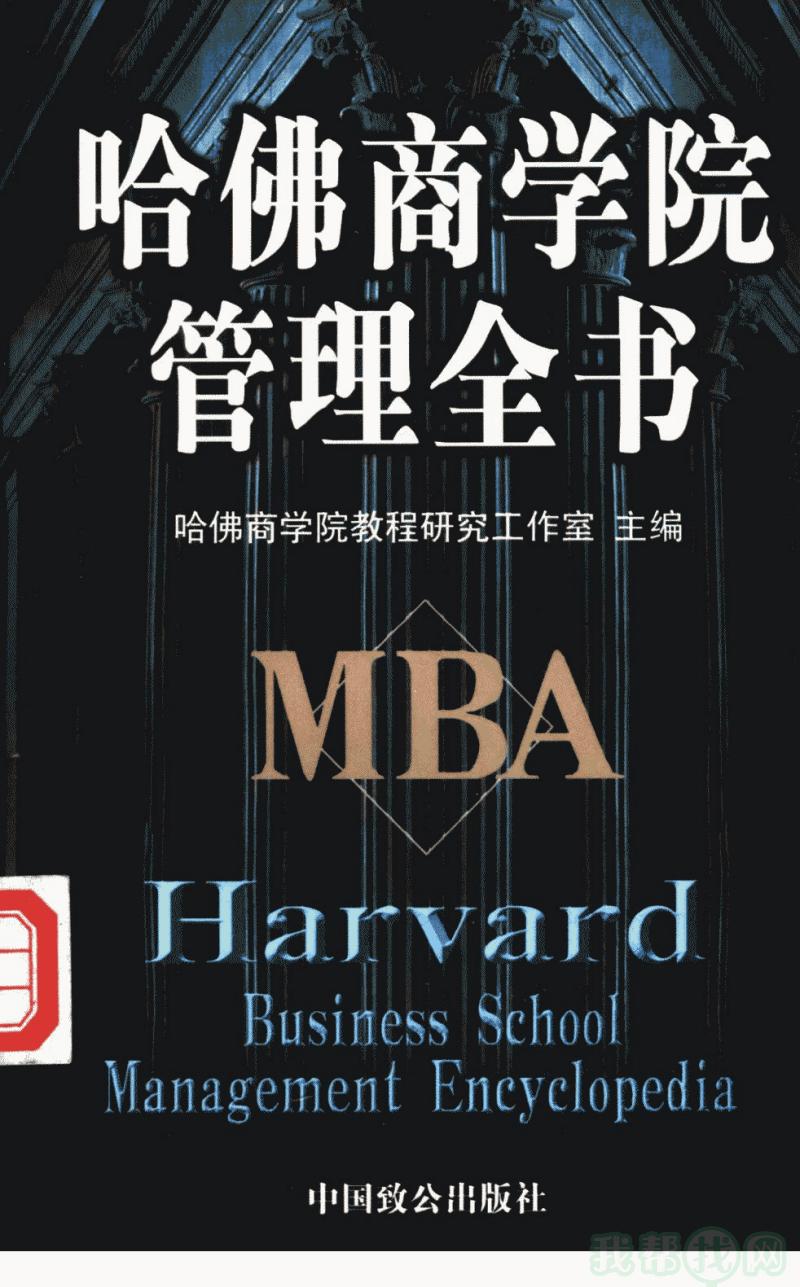 04.哈佛商学院管理全书  第四册.pdf