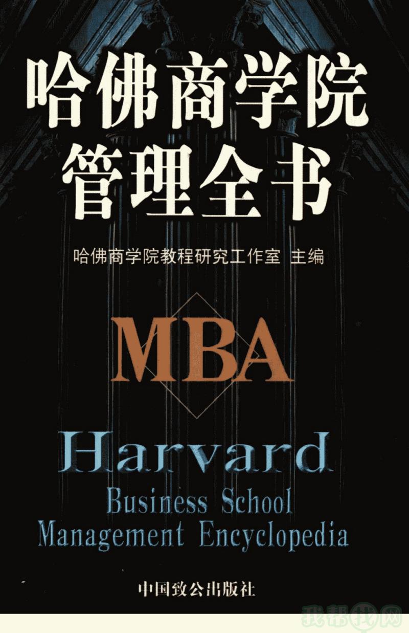 07.哈佛商学院管理全书  第七册.pdf