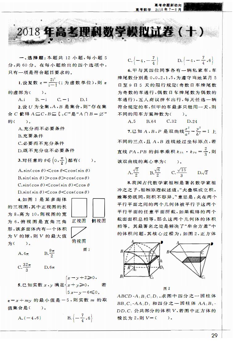 高考理科数学模拟试卷十.pdf