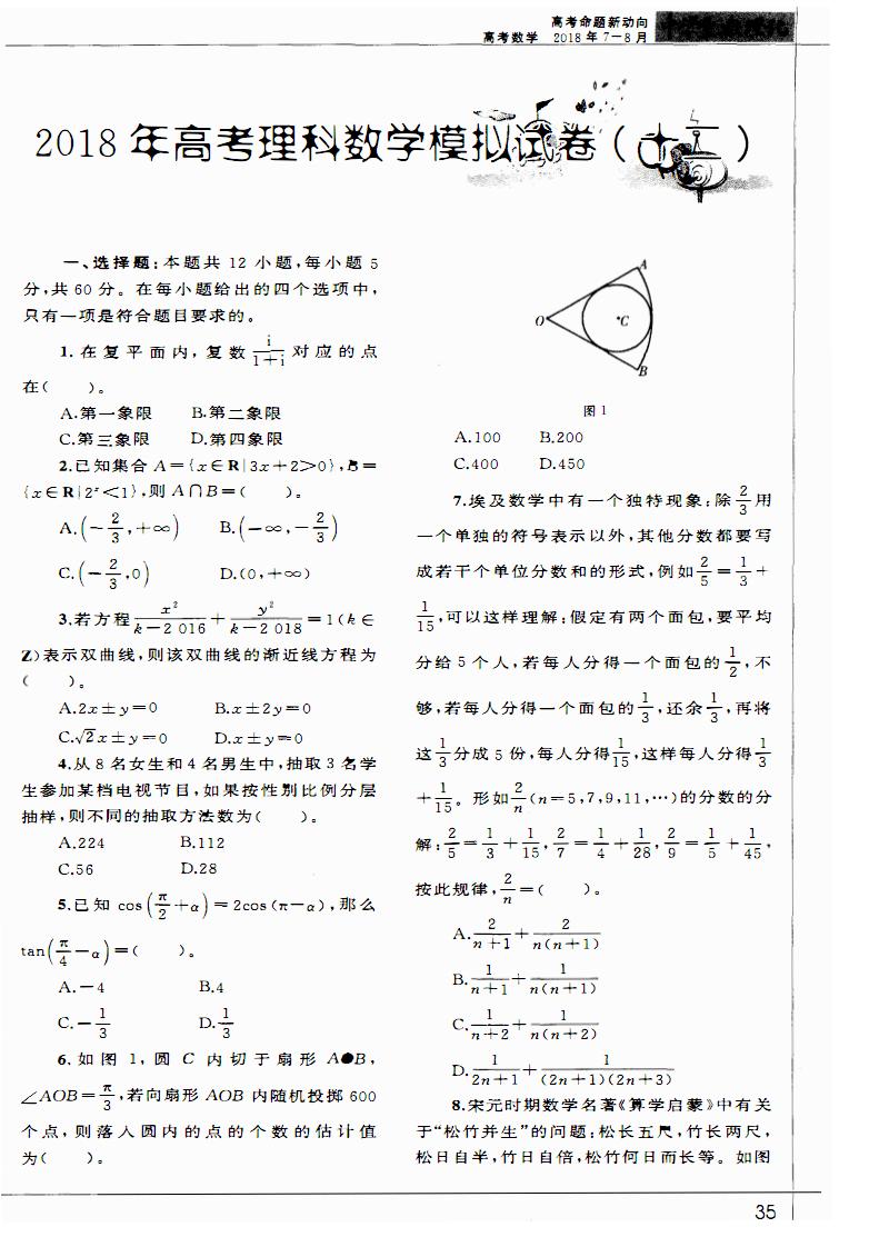 高考理科数学模拟试卷十二.pdf