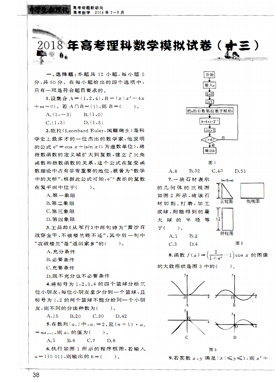 高考理科数学模拟试卷十三.pdf