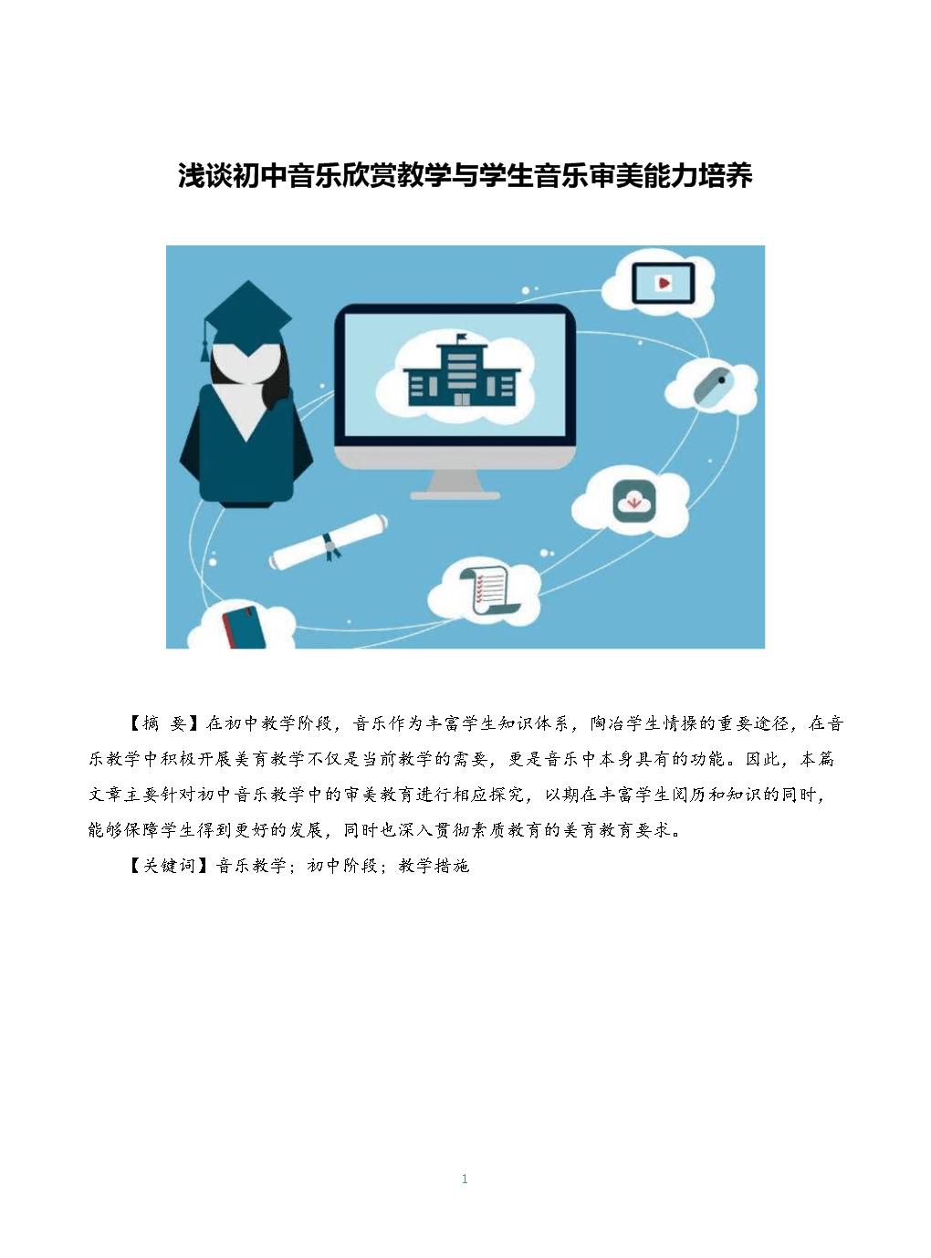 浅谈初中音乐欣赏教学与学生音乐审美能力培养.docx