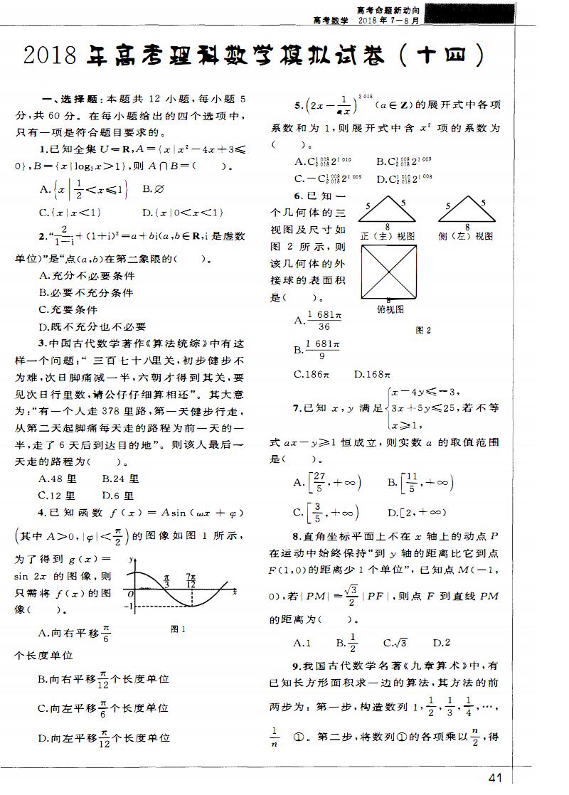 高考理科数学模拟试卷十四.pdf