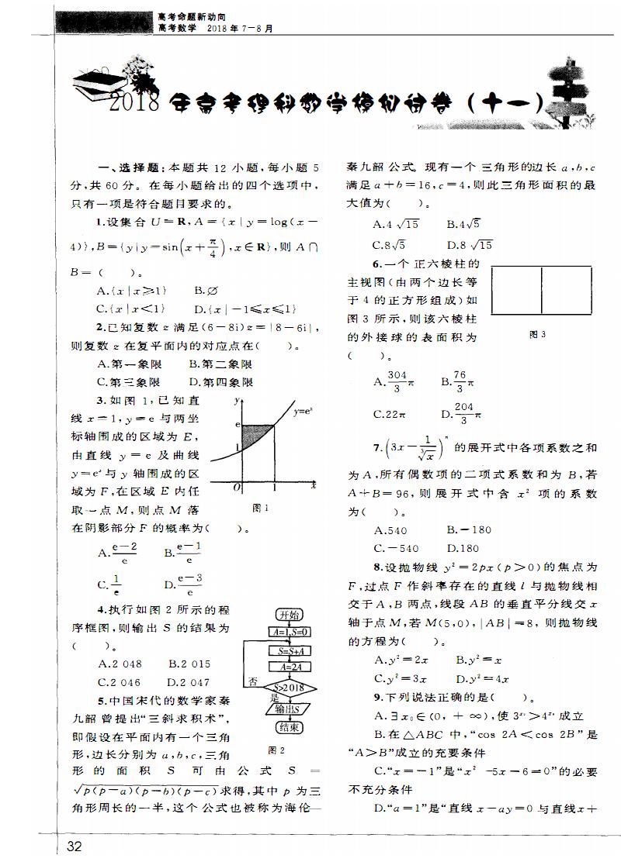 高考理科数学模拟试卷十一.pdf