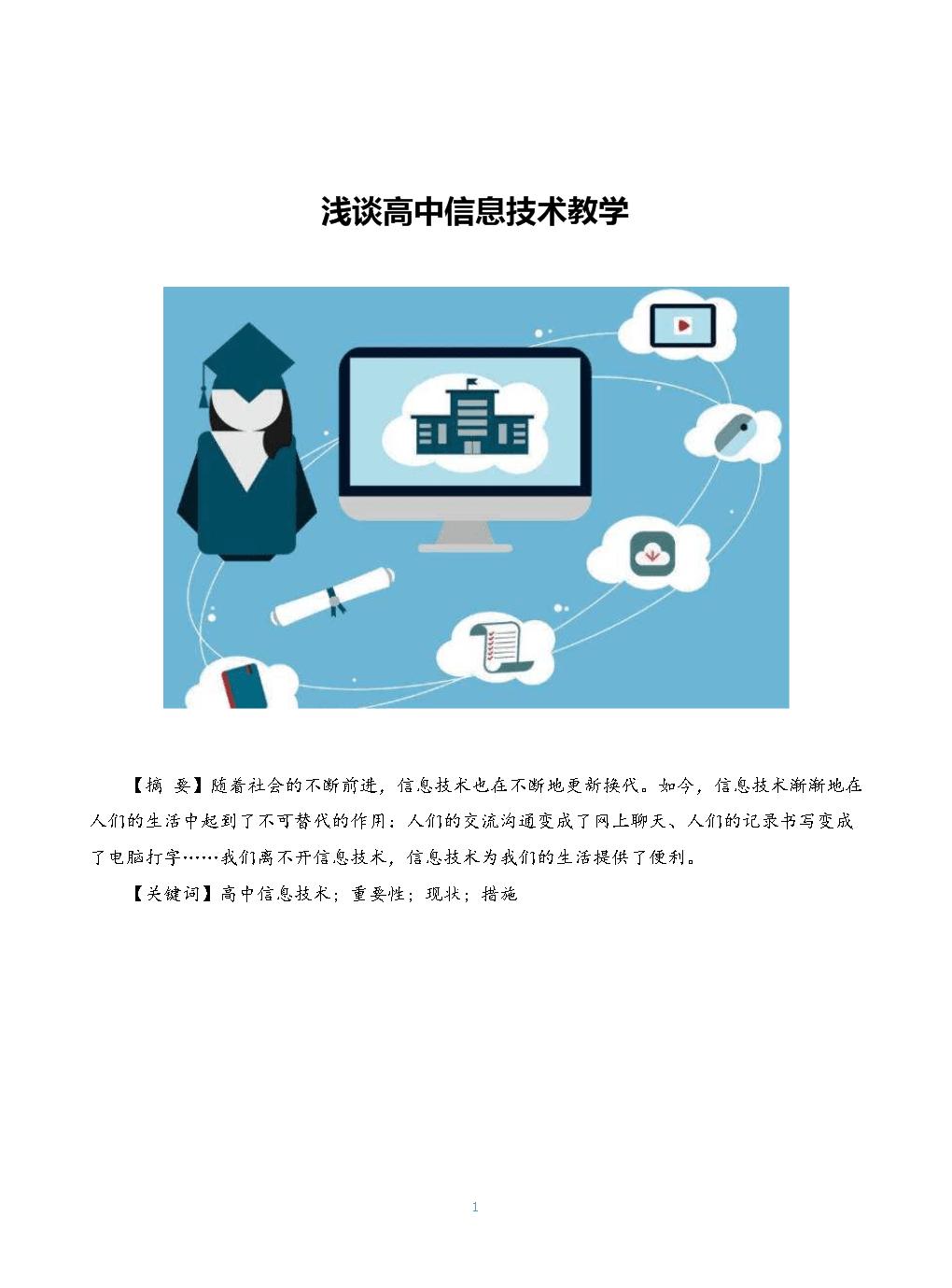 浅谈高中信息技术教学.docx