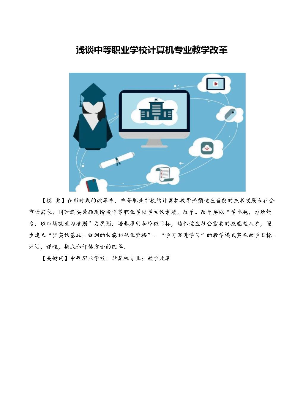 浅谈中等职业学校计算机专业教学改革.docx