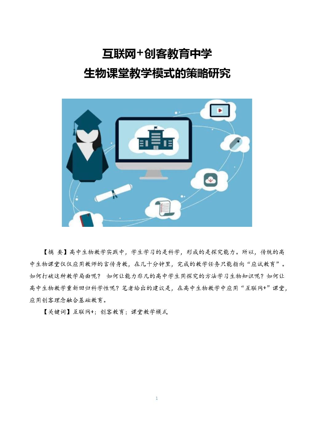 互联网创客教育-生物课堂教学模式的策略研究.docx
