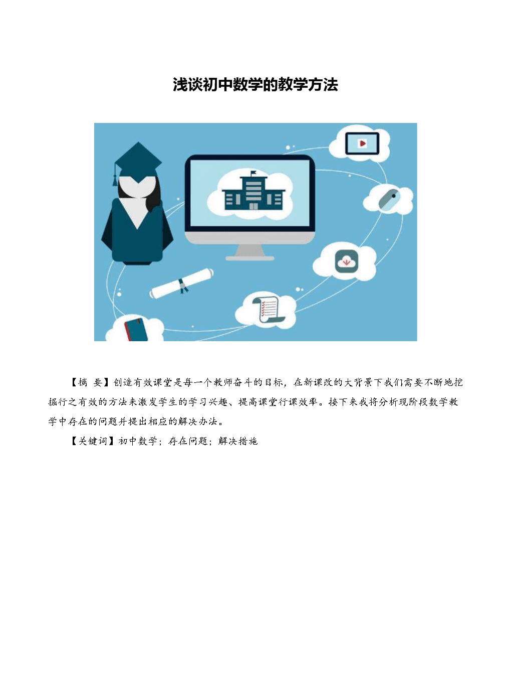 浅谈初中数学的教学方法.docx