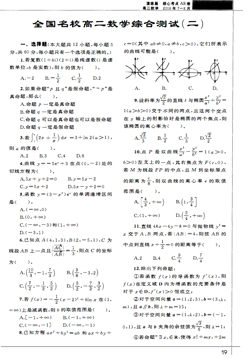 全国名校高二数学综合测试(二).pdf